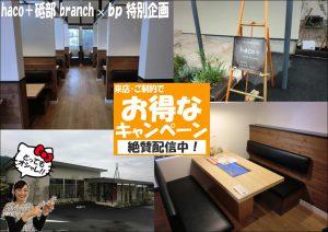 まさかの車屋でオシャレなカフェ『haco』のクーポンGET!?