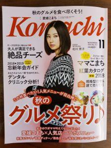 愛媛komachi  11月号 掲載