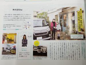 愛媛komachi 2月号掲載